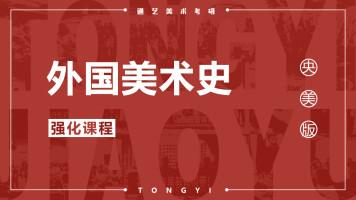 美术考研/《外国美术史》央美版/强化课程 ·【通艺】