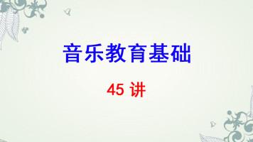 中国音乐学院 音乐教育基础 谢嘉幸 45讲