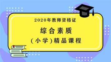 2020年教师资格证考试综合素质(小学)课程