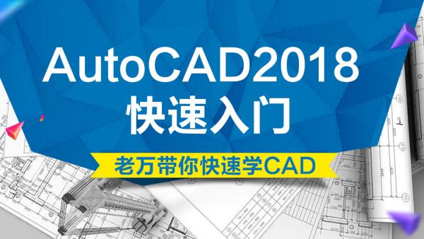 CAD教程CAD2018零基础快速入门CAD绘图CAD制图CAD机械CAD入门