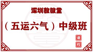 深圳敦敏堂《五运六气》中级班