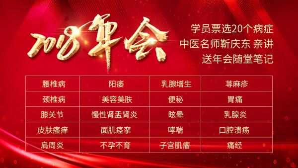 中医针灸—2018靳氏截针年会视频,21个学员票选病症,靳老师精讲
