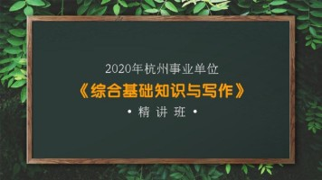 2020年杭州事业单位《综合基础知识与写作》精讲班
