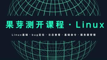 linux命令基础课程