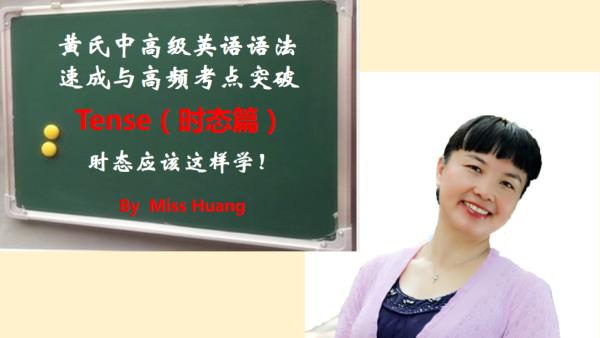 黄氏中高级英语语法速成与高频考点突破——时态篇