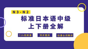 【宵寒日语】标日中级考研版