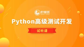 python测试开发VIP学员试听课