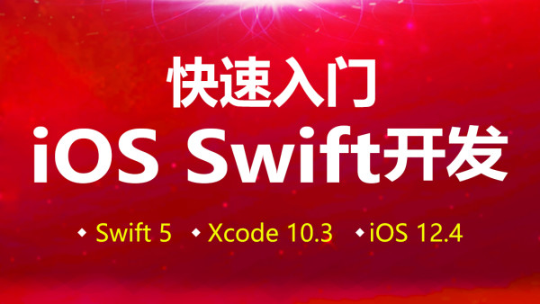 ios/swift/OC/Objective-C/Xcode/0基础/入门