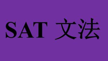 新SAT语法课