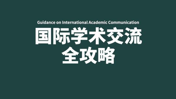 募格学术-国际学术交流全攻略(必备英语表达)-【募格学术】