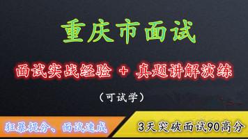 重庆市结构化面试国考省考公考面试国家公务员视频真题资料课程