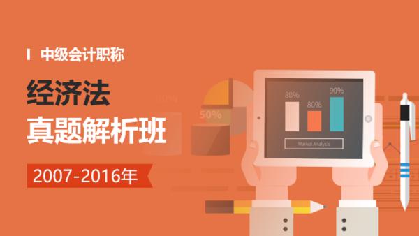 中级会计职称 2007-2016中级经济法10年真题解析班【金程网校】