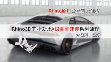 Rhino3D(犀牛)产品A级曲面建模课程(合集)