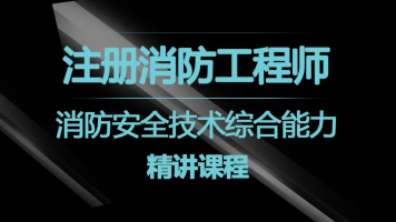 注册消防工程师-消防安全技术综合能力-精讲课程【华梦教育】