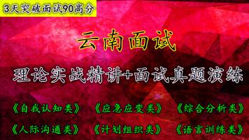云南省结构化面试国考省考公考面试国家公务员视频真题资料课程