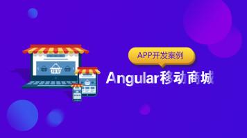 H5教程/H5实战教程/APP开发/H5前端教程 Angular6移动商城