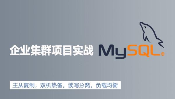 MySQL数据库企业集群项目实战