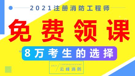 2021年消防工程师   免费公开课【云峰网校】