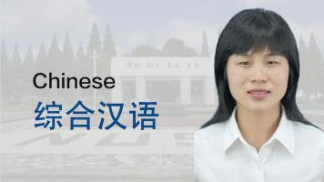 南理工线上汉语1班