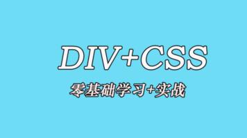 div+css零基础到精通