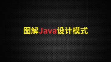尚硅谷图解Java设计模式