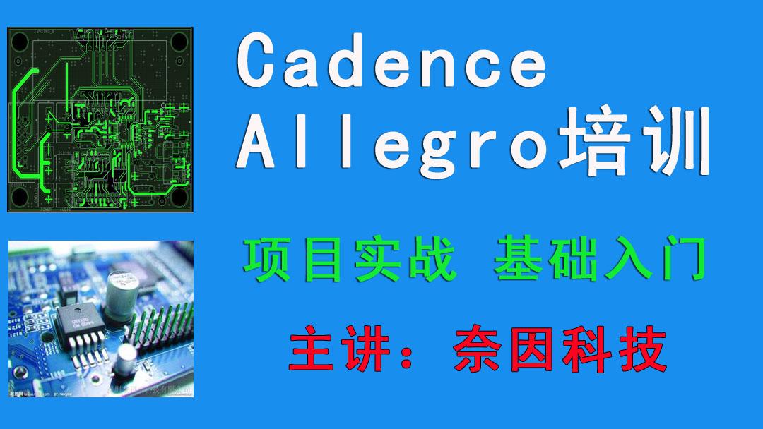 Cadence Allegro PCB设计培训(公开课)
