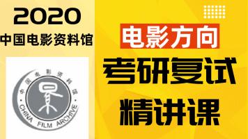 2020中国电影资料馆电影方向学硕专硕复试课程