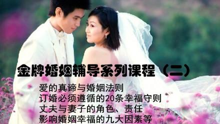 金牌婚姻辅导系列课程(二)