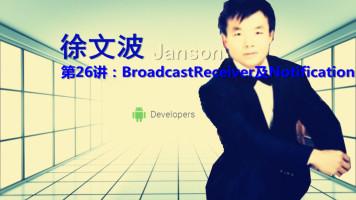 Android核心技术精讲(26)