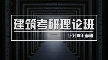 建筑史——建筑考研理论全通关