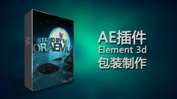 哆啦A梦AE插件Element 3d 包装制作【幻维炫动】
