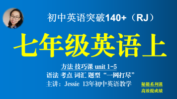 【初中英语冲刺140+】七年级英语上,unit1-5,重难点,方法技巧