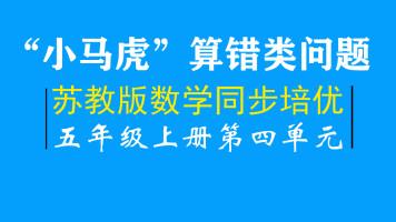 """苏教版数学五年级上册同步培优:""""小马虎""""算错类问题"""