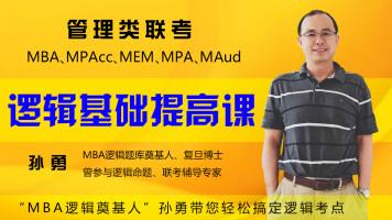 孙勇:2021MBA管理类联考逻辑《基础提高课》