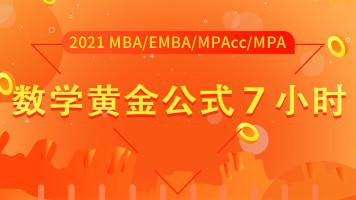 《数学黄金公式7小时》2021MBA/MPAcc联考数学入门必备