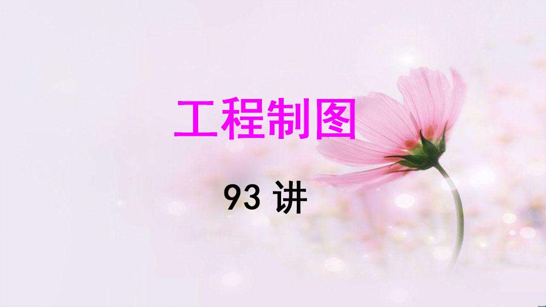 西安交通大学 工程制图 郑镁 93讲