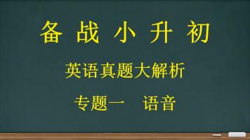 小升初英语真题讲解-专题一 语音