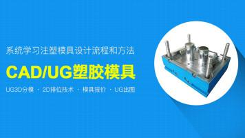 CAD/UG塑胶模具设计(2D排位-3D分模)体验课