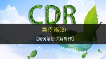 CDR 案例【杂志广告/DM单/画册/标志/工业设计/书籍装帧/包装】