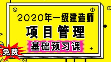 【游一男】2020年一建一级建造师项目管理基础预习课