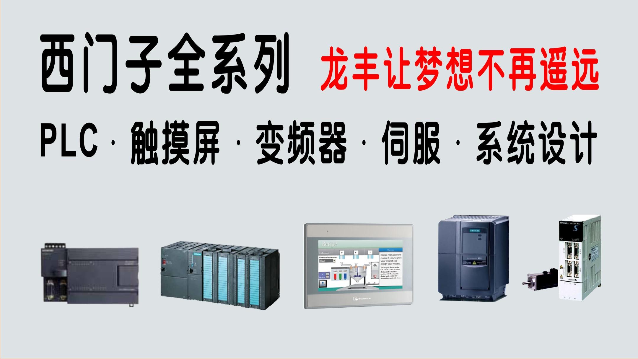 西门子S7-200/300PLC编程WINCC等综合学习【龙丰自动化培训中心】