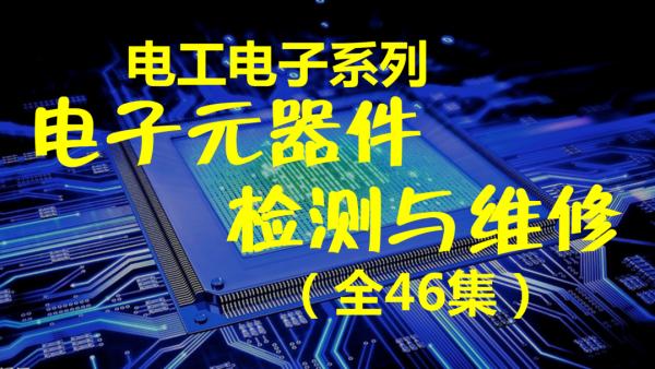 电工电子:电子元器件检测与维修(适合手机维修、汽修、电子等)