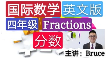 【精品课】四年级小学国际英文数学(分数)