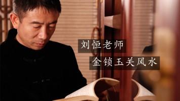 刘恒易经-金锁玉关风水-阴阳宅风水