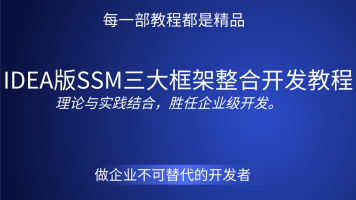 IDEA版SSM三大框架整合开发教程