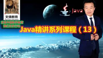 Java精讲系列课程(13)
