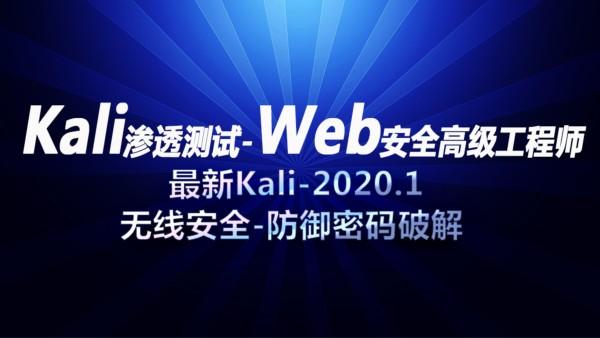 Kali渗透测试/web安全/项目实战/无线安全深度解析