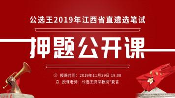 2019年江西省直遴选笔试押题公开课