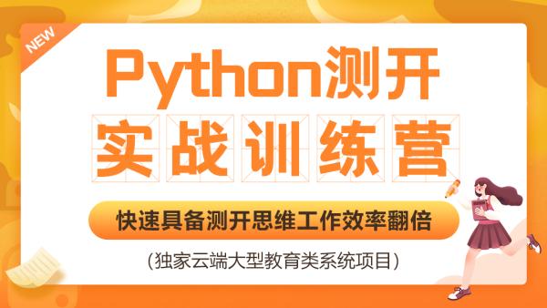 【51testing博为峰】Python测试开发训练营-快速具备测试开发思维