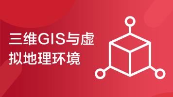 三维GIS与虚拟地理环境